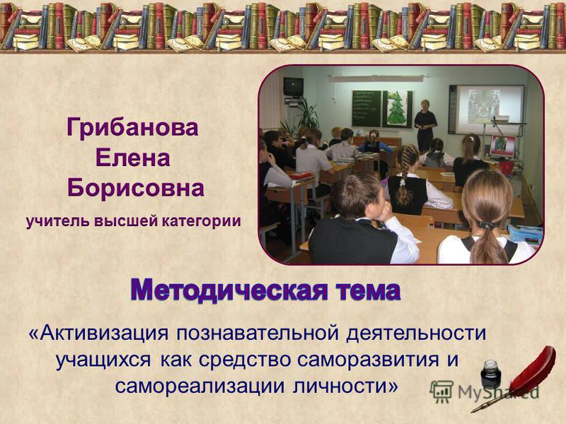 «Активизация познавательной деятельности учащихся как средство саморазвития и самореализации личности»