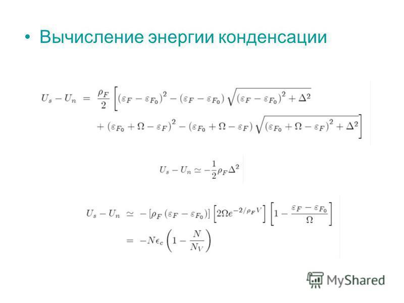 Вычисление энергии конденсации