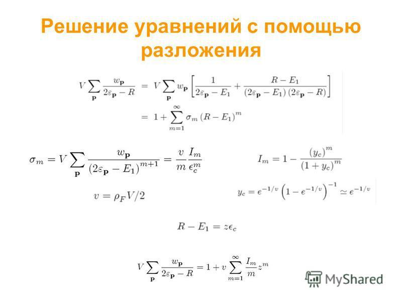 Решение уравнений с помощью разложения