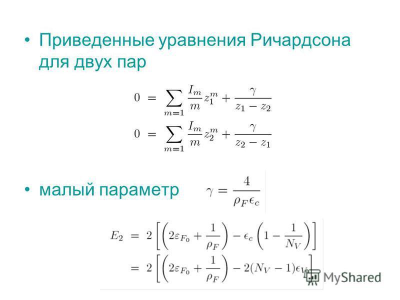 Приведенные уравнения Ричардсона для двух пар малый параметр