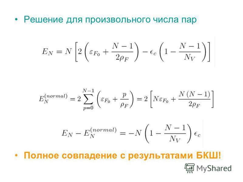 Решение для произвольного числа пар Полное совпадение с результатами БКШ!