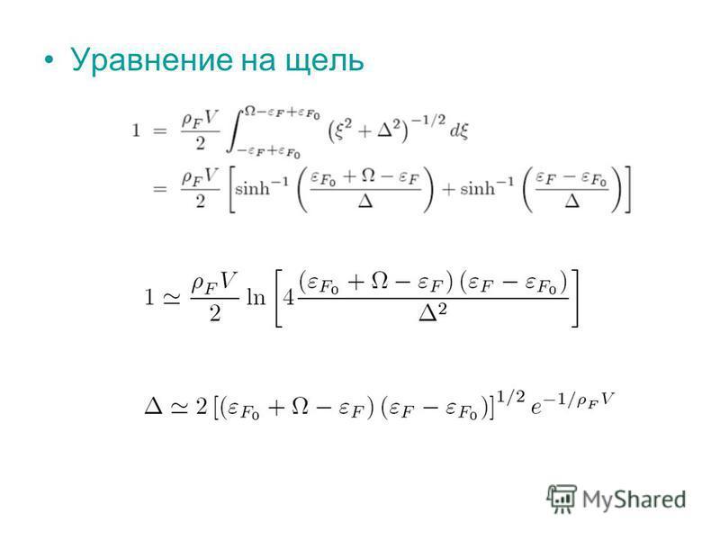 Уравнение на щель