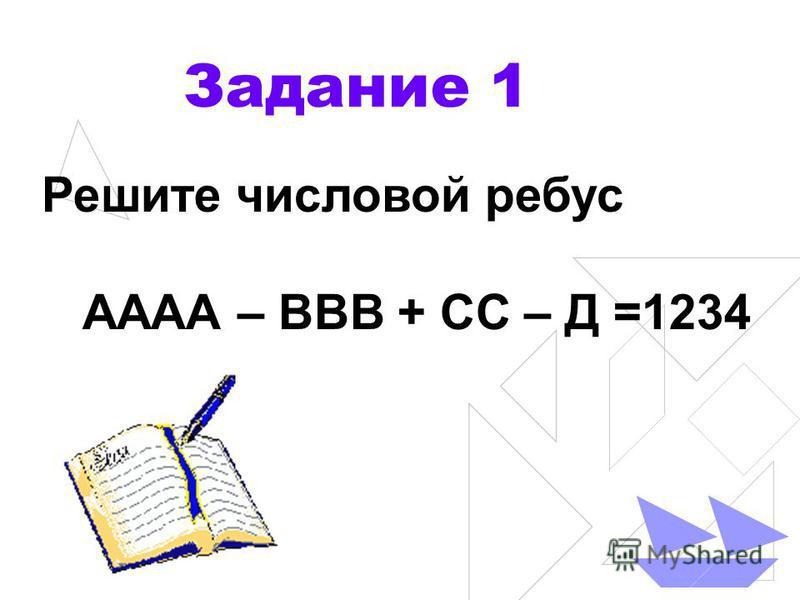 Решите числовой ребус АААА – ВВВ + СС – Д =1234 Задание 1