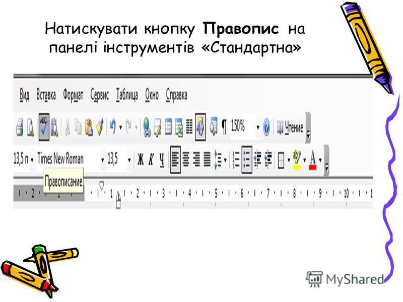 Натискувати кнопку Правопис на панелі інструментів «Стандартна»