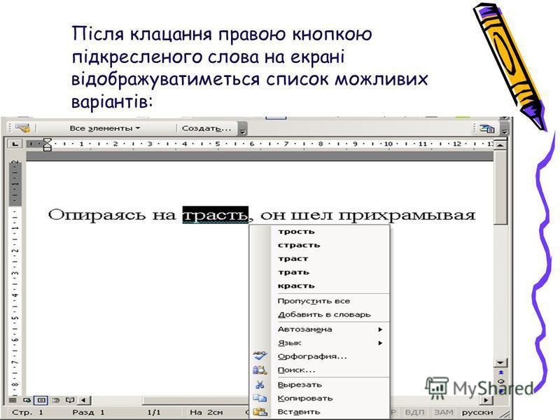 Після клацання правою кнопкою підкресленого слова на екрані відображуватиметься список можливих варіантів: