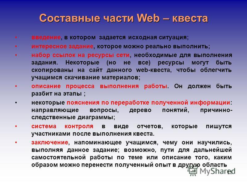 11 Составные части Web – квеста введение, в котором задается исходная ситуация; интересное задание, которое можно реально выполнить; набор ссылок на ресурсы сети, необходимые для выполнения задания. Некоторые (но не все) ресурсы могут быть скопирован