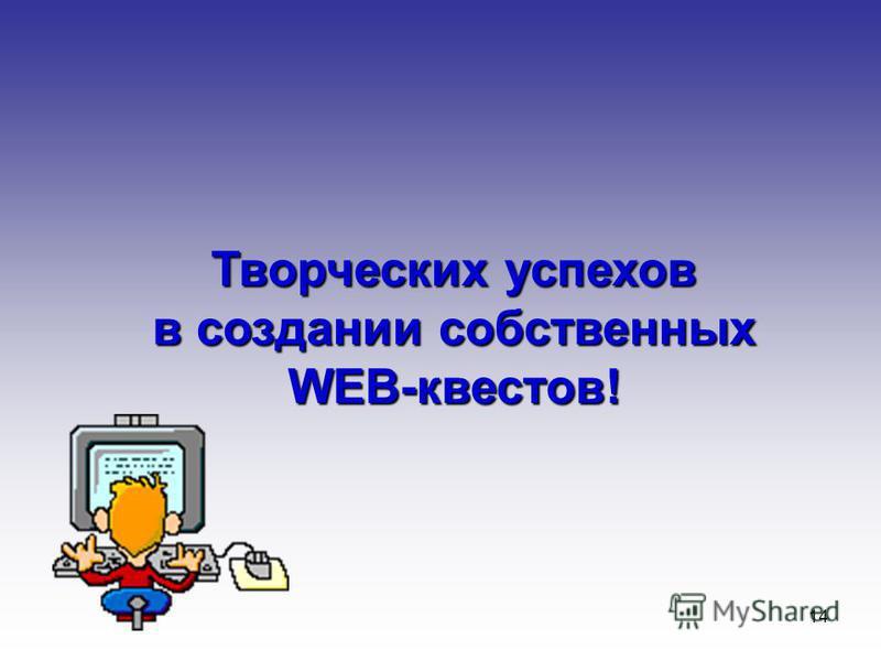 14 Творческих успехов в создании собственных WEB-квестов!