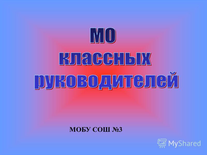 МОБУ СОШ 3