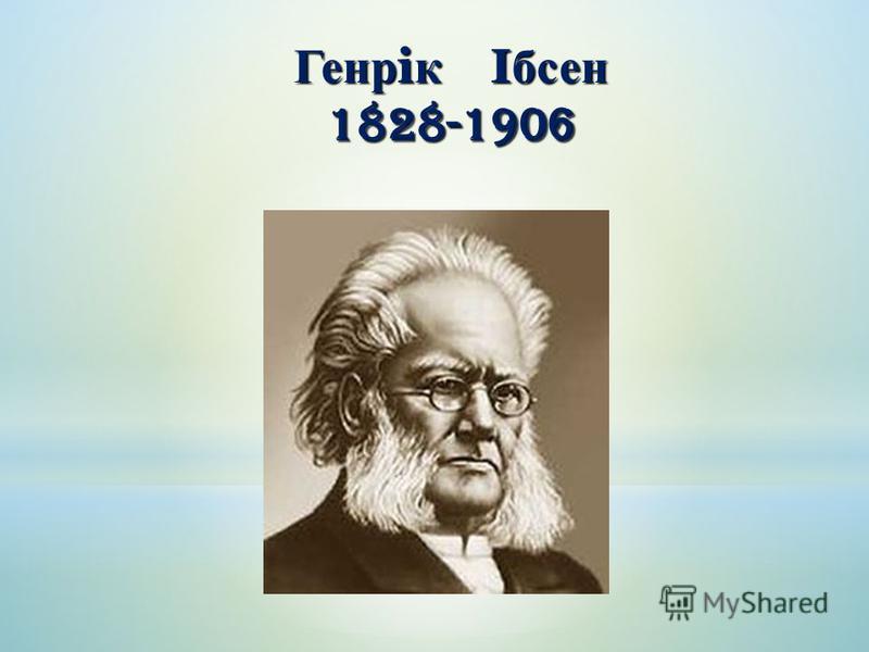 Генр і к І бсен 1828-1906