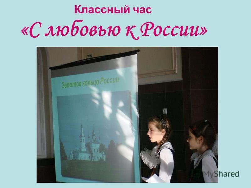 Классный час «С любовью к России»
