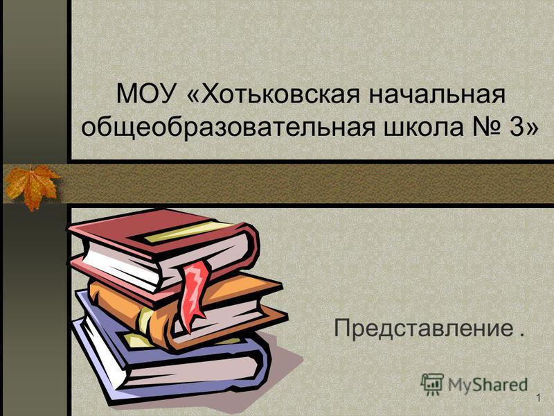 1 МОУ «Хотьковская начальная общеобразовательная школа 3» Представление.