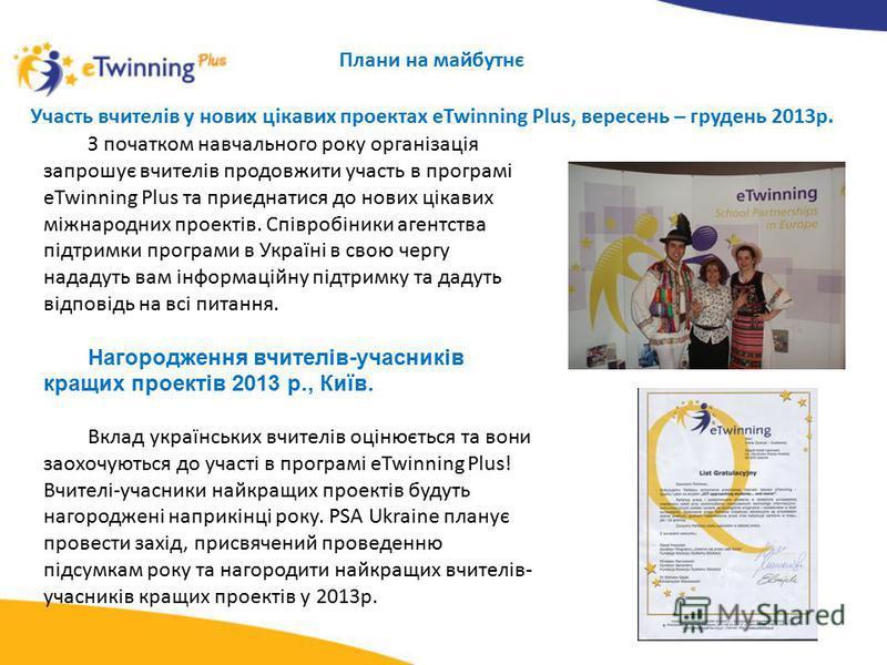 З початком навчального року організація запрошує вчителів продовжити участь в програмі eTwinning Plus та приєднатися до нових цікавих міжнародних проектів. Співробіники агентства підтримки програми в Україні в свою чергу нададуть вам інформаційну під