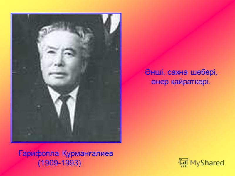 Ғарифолла Құрманғалиев (1909-1993) Әнші, сахна шебері, өнер қайраткері.