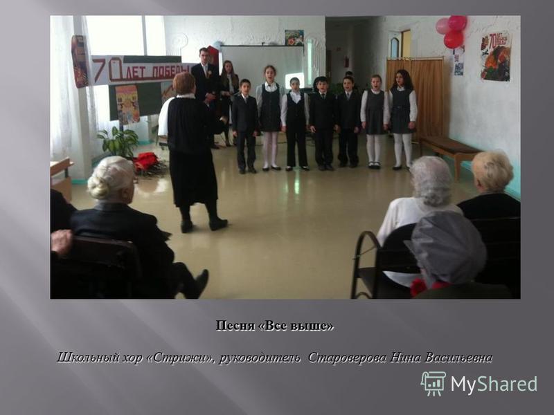 Песня «Все выше» Школьный хор «Стрижи», руководитель Староверова Нина Васильевна