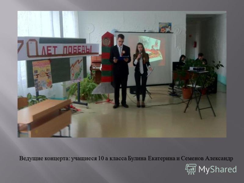 Ведущие концерта : учащиеся 10 а класса Булина Екатерина и Семенов Александр