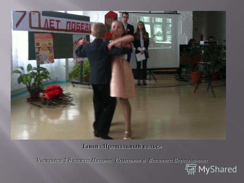 Танец «Прощальный вальс» Учащиеся 2 б класса Никита Самсонов и Василиса Веремьянина