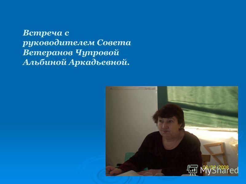 Встреча с руководителем Совета Ветеранов Чупровой Альбиной Аркадьевной.
