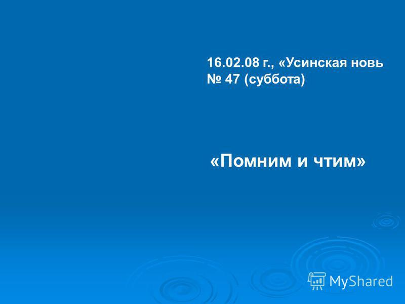 16.02.08 г., «Усинская новь 47 (суббота) «Помним и чтим»