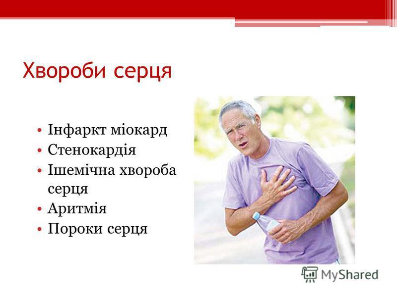 Хвороби серця Інфаркт міокард Стенокардія Ішемічна хвороба серця Аритмія Пороки серця