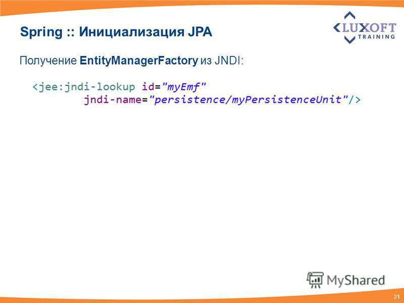 21 Spring :: Инициализация JPA Получение EntityManagerFactory из JNDI: