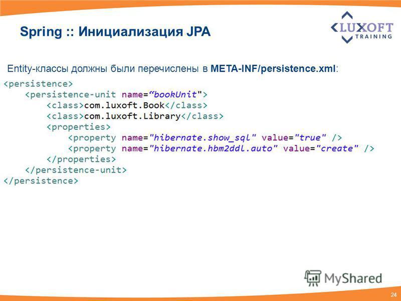 24 Entity-классы должны были перечислены в META-INF/persistence.xml: Spring :: Инициализация JPA