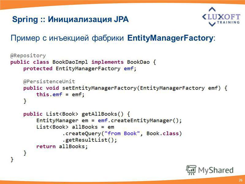 26 Пример с инъекцией фабрики EntityManagerFactory: Spring :: Инициализация JPA
