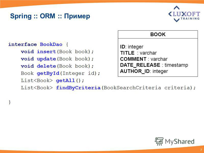 7 Spring :: ORM :: Пример BOOK ID: integer TITLE : varchar COMMENT : varchar DATE_RELEASE : timestamp AUTHOR_ID: integer