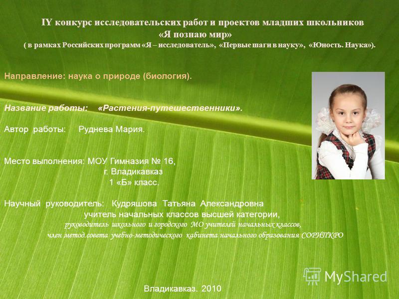 IY конкурс исследовательских работ и проектов младших школьников «Я познаю мир» ( в рамках Российских программ «Я – исследователь», «Первые шаги в науку», «Юность. Наука»). Направление: наука о природе (биология). Название работы: «Растения-путешеств