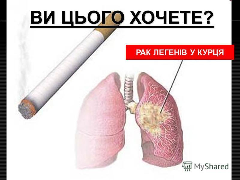 Паління негативно впливає також на функцію печінки. Посилене паління впливає і на вітамінний обмін, у результаті чого кількість деяких вітамінів в організмі суттєво зменшується, особливо вітаміну С. Дефіцит вітаміну С розвивається також і у пасивних