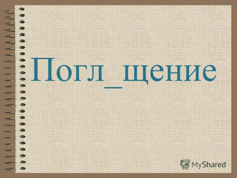 Погл_щении