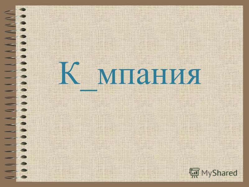 К_мпания