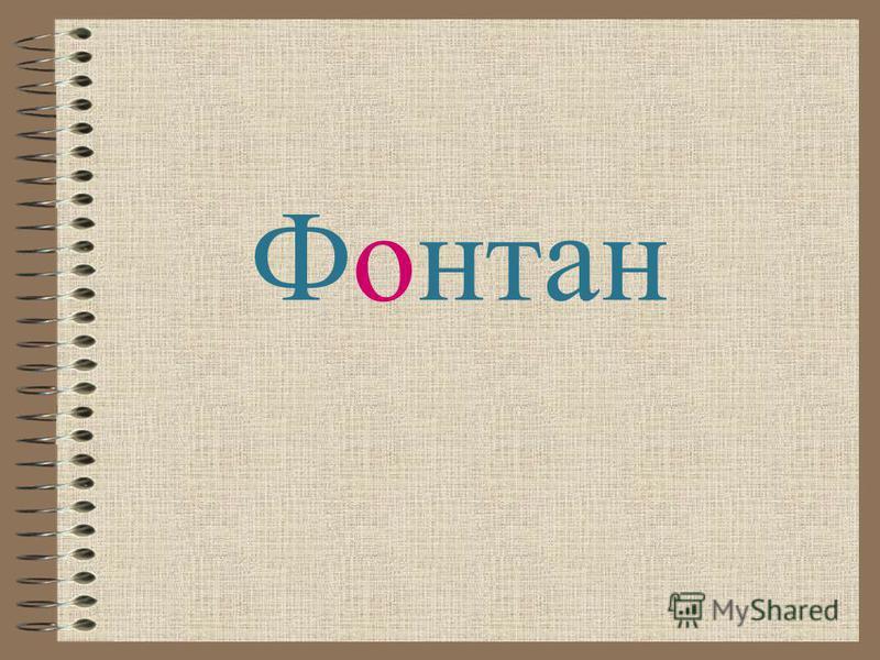 Фонатан