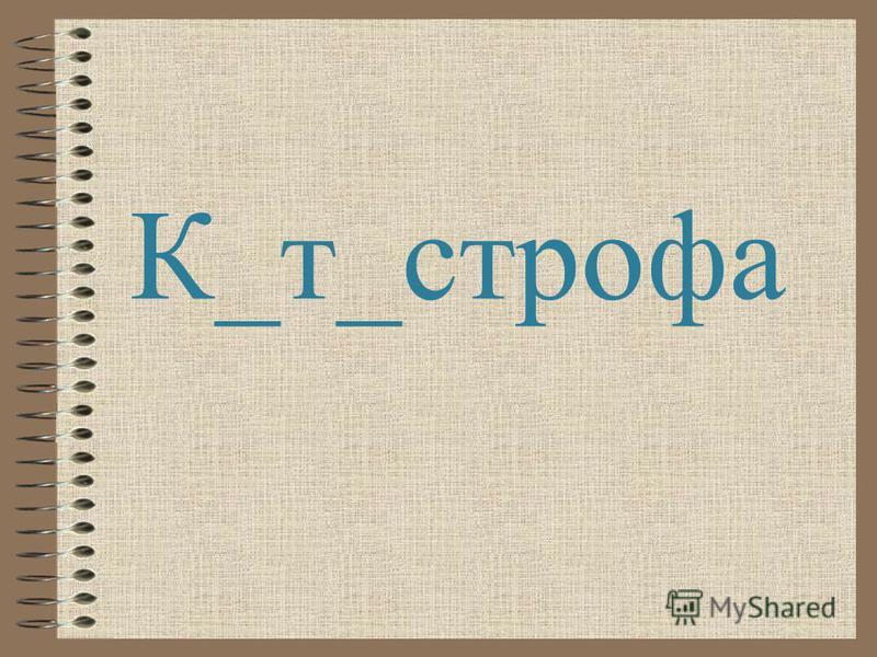 К_т_строфа