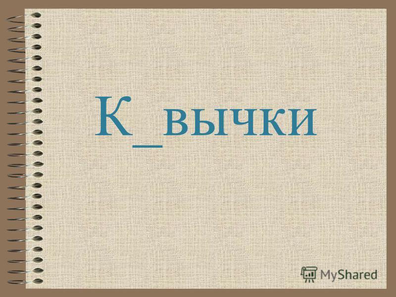 К_бычки