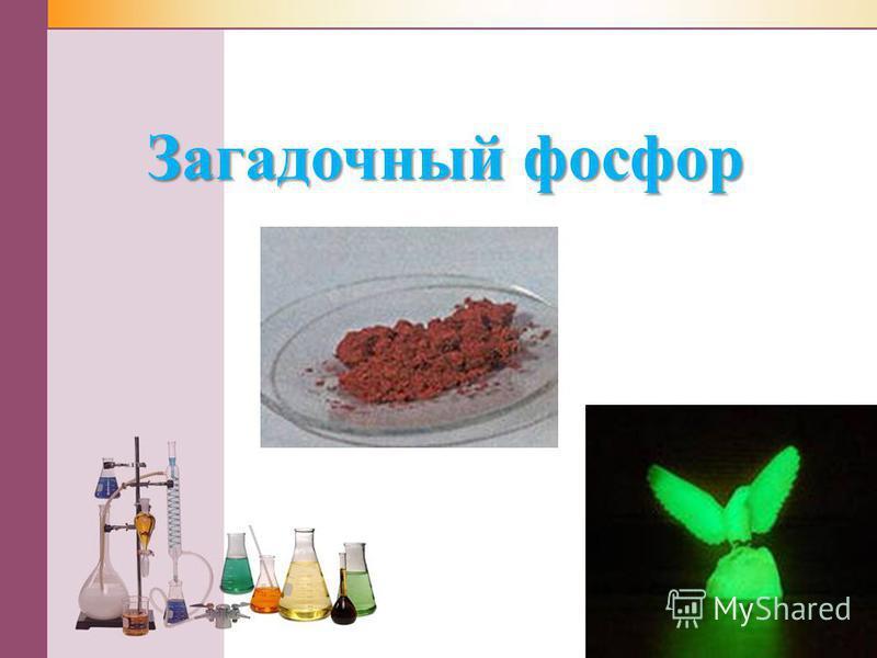 Загадочный фосфор
