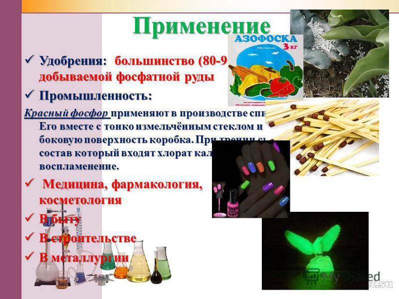 Применение Удобрения: большинство (80-90%) добываемой фосфатной руды Удобрения: большинство (80-90%) добываемой фосфатной руды Промышленность: Промышленность: Красный фосфор применяют в производстве спичек. Его вместе с тонко измельчённым стеклом и к