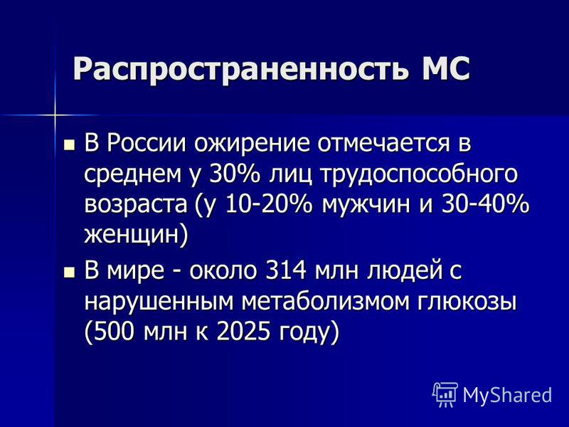 Распространенность МС В России ожирение отмечается в среднем у 30% лиц трудоспособного возраста (у 10-20% мужчин и 30-40% женщин) В России ожирение отмечается в среднем у 30% лиц трудоспособного возраста (у 10-20% мужчин и 30-40% женщин) В мире - око