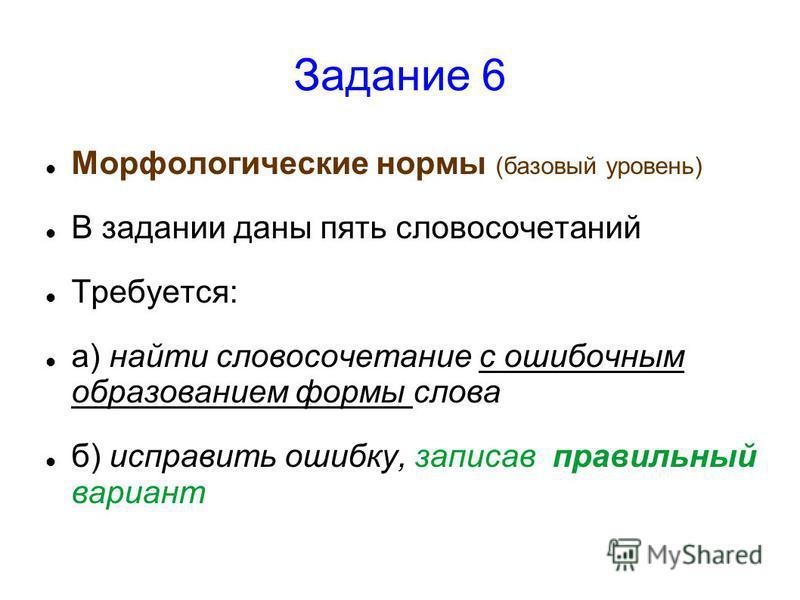 Задание 6 Морфологические нормы (базовый уровень) В задании даны пять словосочетаний Требуется: а) найти словосочетание с ошибочным образованием формы слова б) исправить ошибку, записав правильный вариант