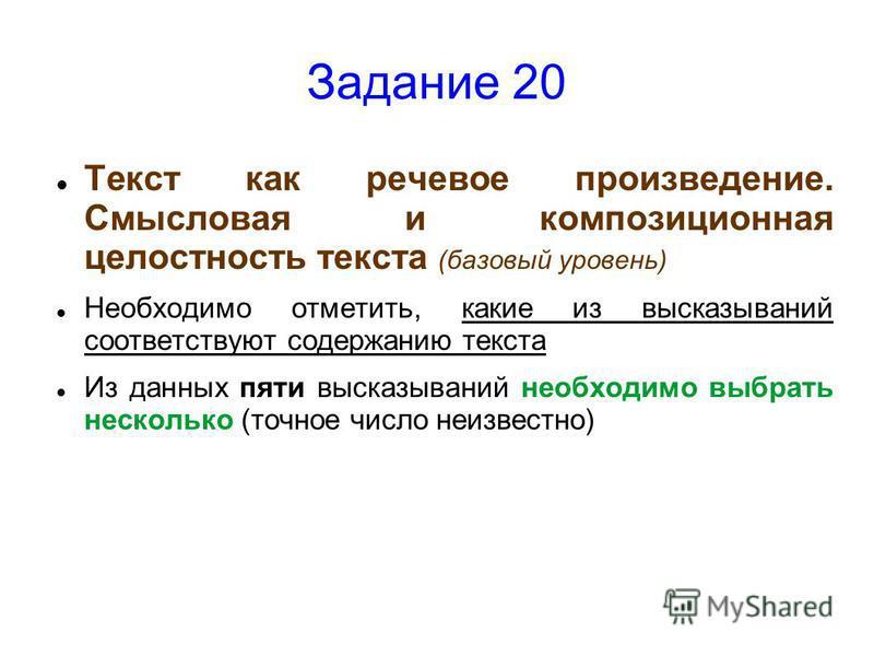Задание 20 Текст как речевое произведение. Смысловая и композиционная целостность текста (базовый уровень) Необходимо отметить, какие из высказываний соответствуют содержанию текста Из данных пяти высказываний необходимо выбрать несколько (точное чис
