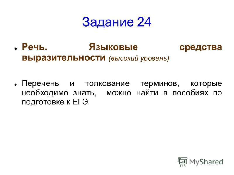 Задание 24 Речь. Языковые средства выразительности (высокий уровень) Перечень и толкование терминов, которые необходимо знать, можно найти в пособиях по подготовке к ЕГЭ