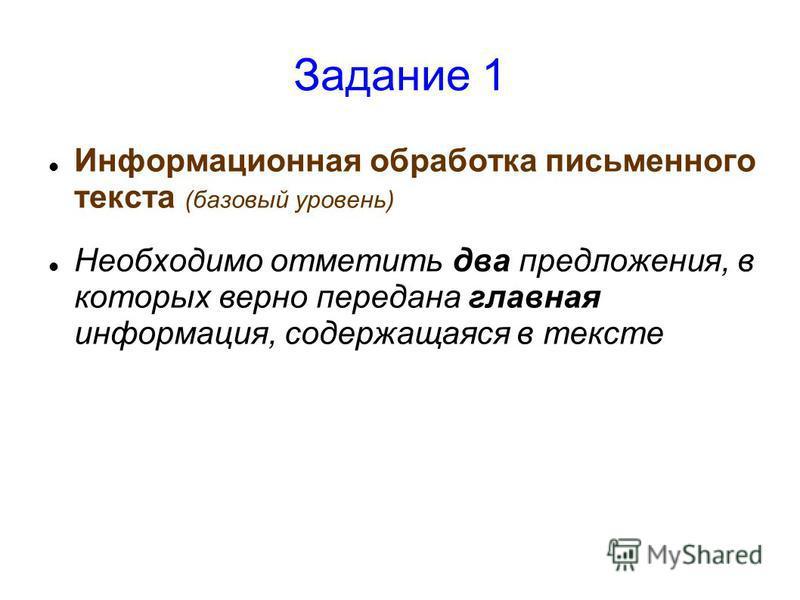 Задание 1 Информационная обработка письменного текста (базовый уровень) Необходимо отметить два предложения, в которых верно передана главная информация, содержащаяся в тексте