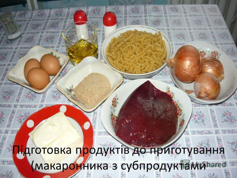 Підготовка продуктів до приготування (макаронника з субпродуктами