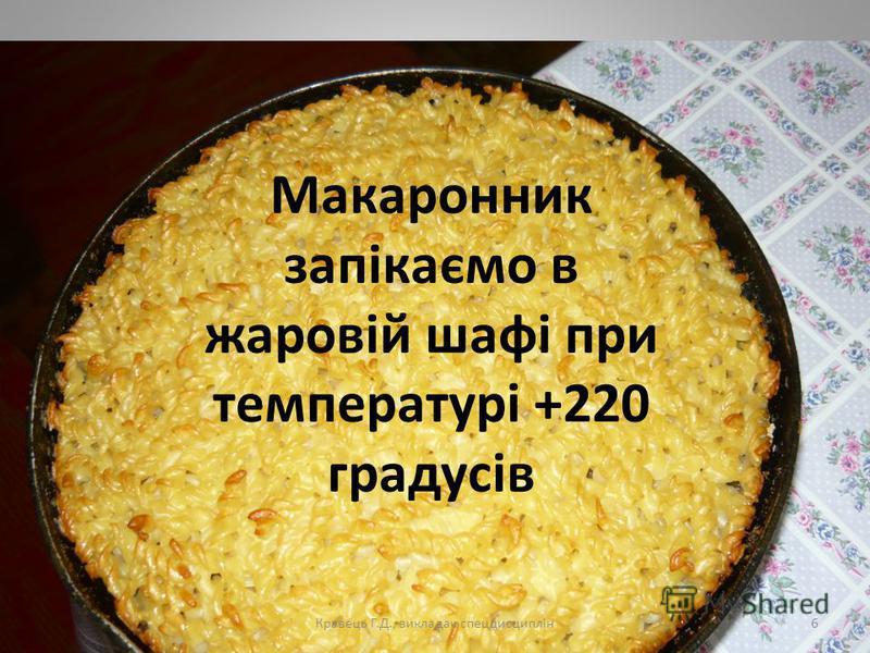 Макаронник запікаємо в жаровій шафі при температурі +220 градусів 6Кравець Г.Д., викладач спецдисциплін