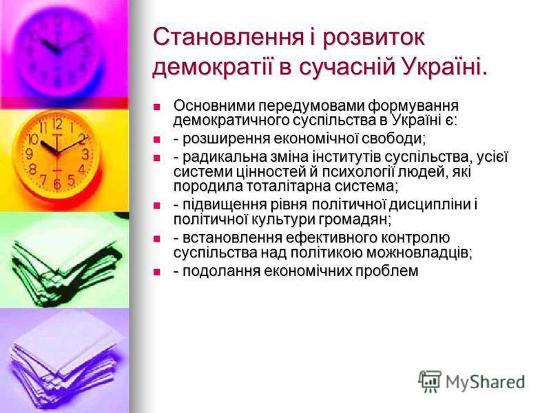 Становлення і розвиток демократії в сучасній Україні. Основними передумовами формування демократичного суспільства в Україні є: Основними передумовами формування демократичного суспільства в Україні є: - розширення економічної свободи; - розширення е