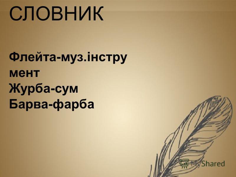 СЛОВНИК Флейта-муз.інстру мент Журба-сум Барва-фарба