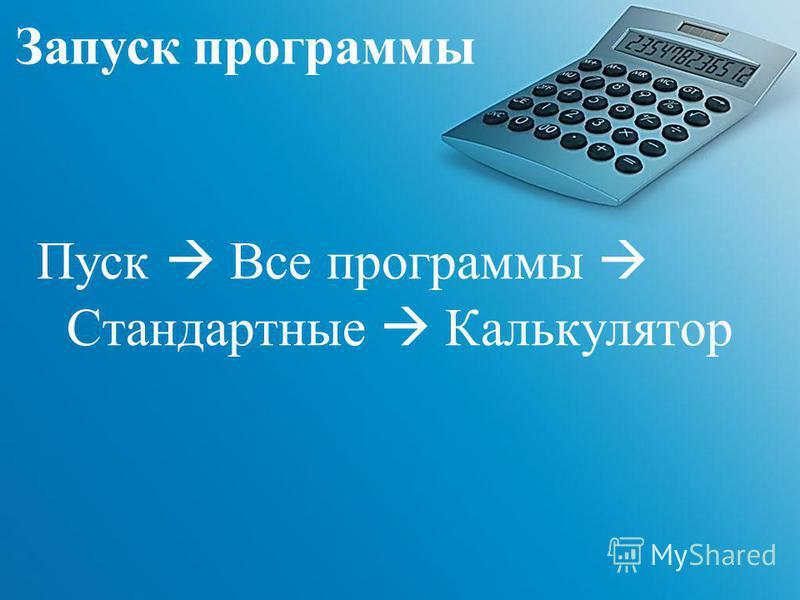 Пуск Все программы Стандартные Калькулятор Запуск программы