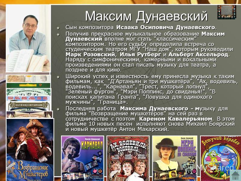Исаак Дунаевский В 1932 началась деятельность Дунаевского как кинокомпозитора (