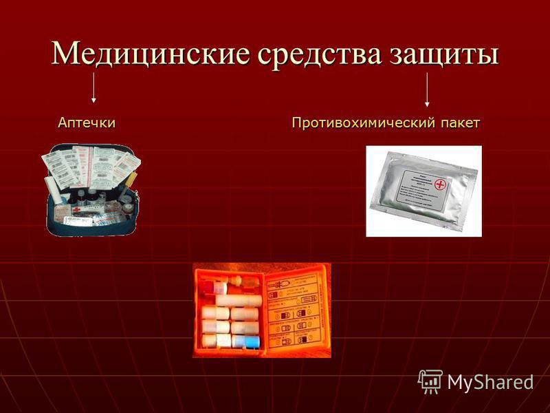 Медицинские средства защиты Аптечки Противохимический пакет Аптечки Противохимический пакет