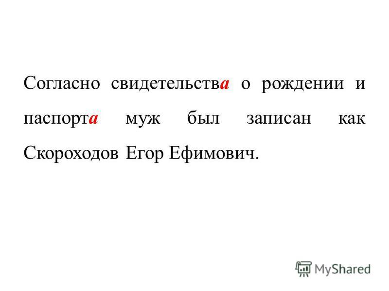 Согласно свидетельства о рождении и паспорта муж был записан как Скороходов Егор Ефимович.