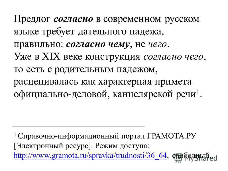 Предлог согласно в современном русском языке требует дательного падежа, правильно: согласно чему, не чего. Уже в XIX веке конструкция согласно чего, то есть с родительным падежом, расценивалась как характерная примета официально-деловой, канцелярской